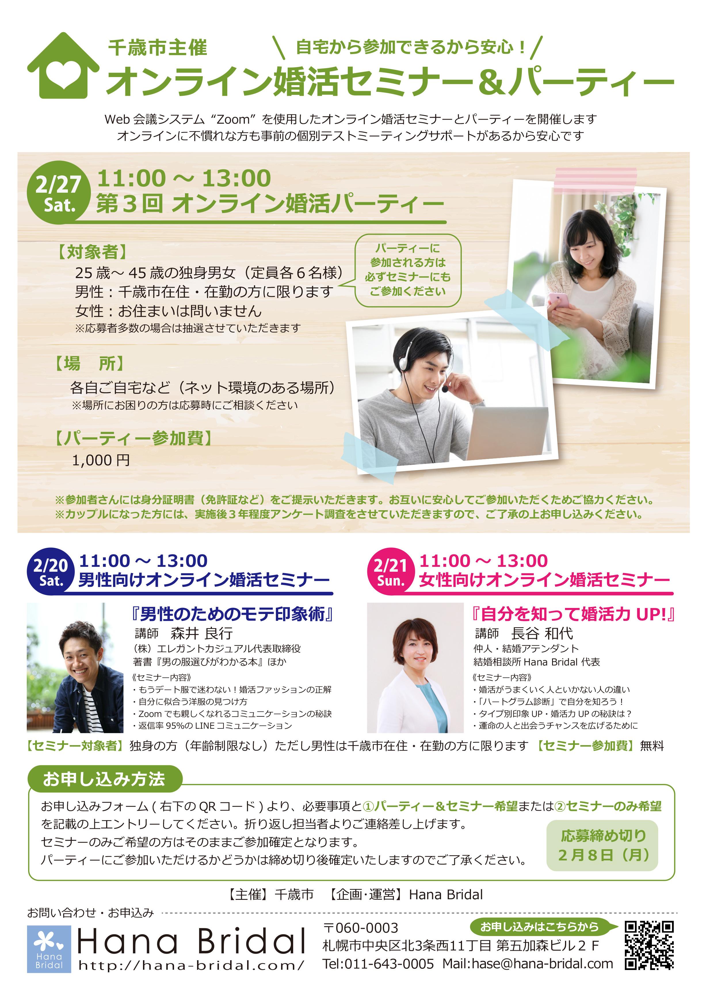 パーティー オンライン 婚 活 オンライン婚活パーティー 6/17