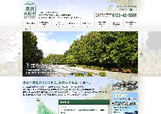 泉沢向陽台サイト画像