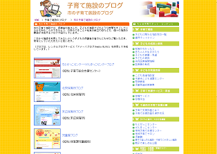 市の子育て施設のブログ画像